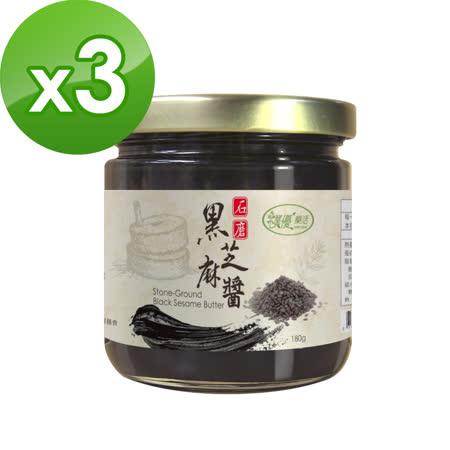 【樸優樂活】石磨黑芝麻醬-原味(180g/罐)x6罐組