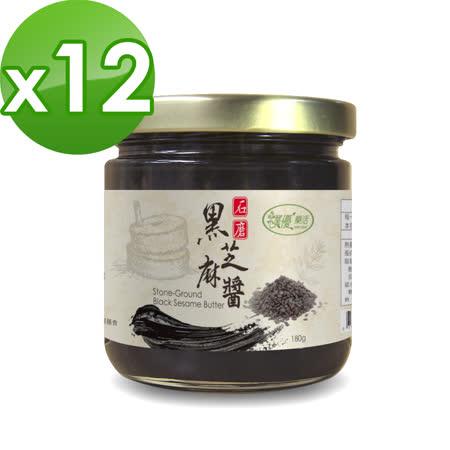 【樸優樂活】石磨黑芝麻醬-原味(180g/罐)x12罐組