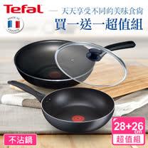Tefal法國特福小炒鍋<BR>加贈輕食光平底鍋