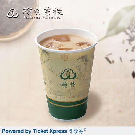 【7/5】翰林茶棧 翰林奶茶(大杯)即享券