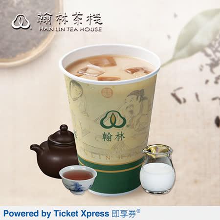 【7/28】翰林茶棧 鐵觀音奶茶(大杯)即享券