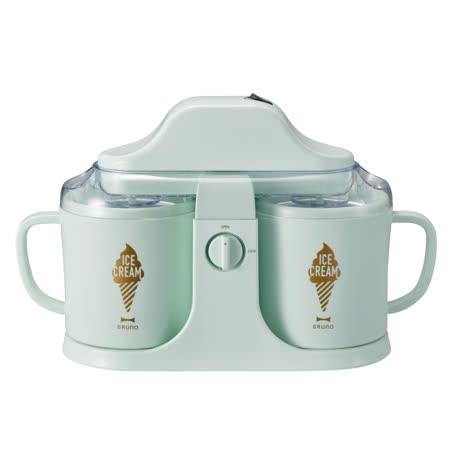 日本BRUNO時尚雙杯冰淇淋機(抹茶綠)