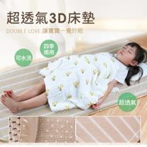 Double Love母嬰同室 3D超透氣立體水洗床墊 防螨塵【JA0009】