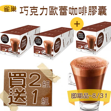 [即期品]雀巢咖啡- 巧克力歐蕾膠囊 買兩組送一組(共9盒)