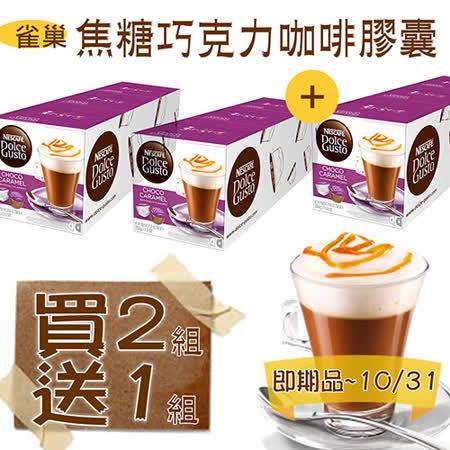[即期品]雀巢咖啡- 焦糖巧克力膠囊 買兩組送一組(共9盒)