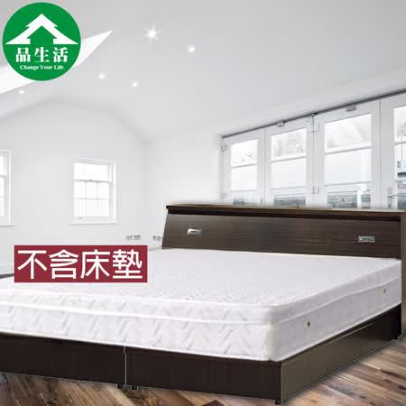 品生活-經典二件式房間組2色可選 (床頭+床底)-雙人加大6尺