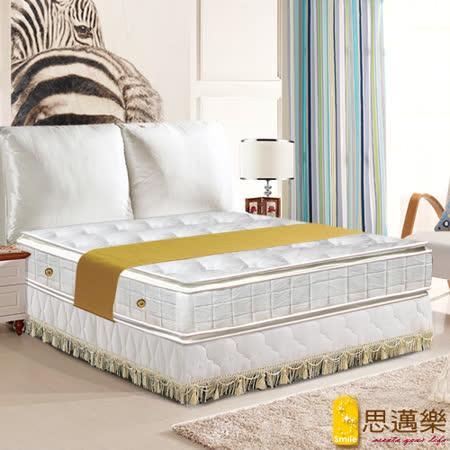 【smile思邁樂】黃金睡眠五段式正四線乳膠+記憶棉獨立筒床墊5X6.2尺