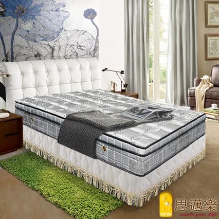 【smile思邁樂】旗艦版竹炭纖維抗菌除臭三線獨立筒床墊3.5X6.2尺(單人加大)