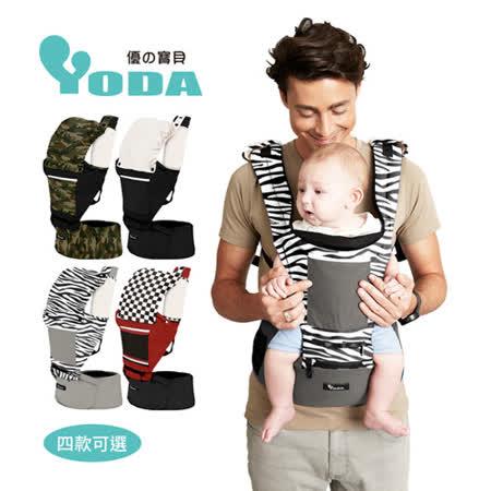【YoDa】時尚座椅式揹帶
