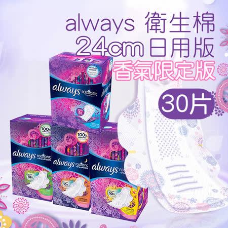 Always 幻彩液體衛生棉 超值包 黃色日用24cm CME-NP100美國淡香味 (30片)