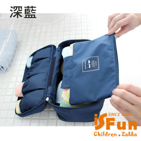 【iSFun】長方手提*防水內衣收納包/深藍