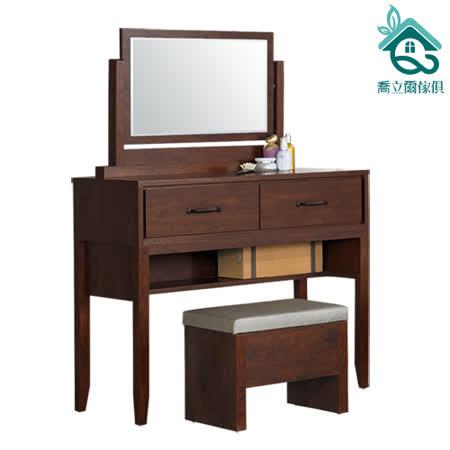 喬立爾 最愛傢俱-優木3尺胡桃雙抽梳妝台/鏡台/化妝台組(含椅)