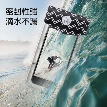 【USAMS】三層封口透明防水袋 通用手機防水袋 可觸控 適用6吋以下手機 玩水必備