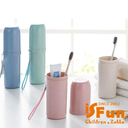 【iSFun】旅行專用*環保麥纖維盥洗牙刷杯/四色可選+隨機色