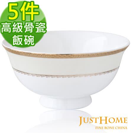 【Just Home】金風玉露高級骨瓷飯碗5入組