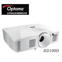 【送原廠3D眼鏡】Optoma 奧圖碼 HD100D Full HD 3D 家庭劇院級 投影機 公司貨