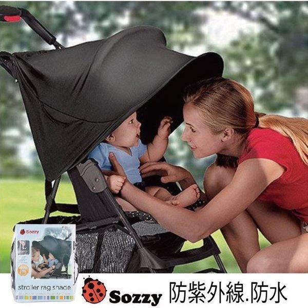 SOZZY 寶寶手推車遮陽罩 防紫外線防水  各型嬰兒車  ~JF0020~