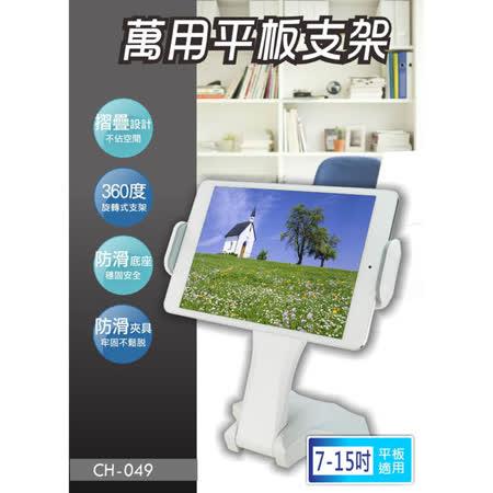 【KINYO】萬用平板支架(CH-049)