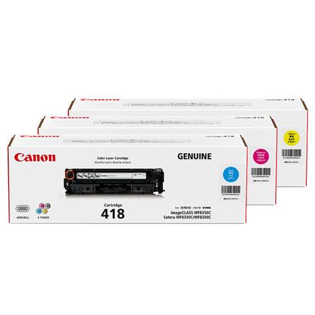 Canon CRG-418 C/M/Y 原廠碳粉 適用MF8350Cdn/MF8360Cdn/MF8580Cdw/MF729C