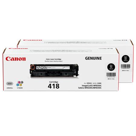 Canon CRG-418 BK VP 原廠碳粉 適用 MF8350Cdn/MF8360Cdn/MF8580Cdw/MF729C