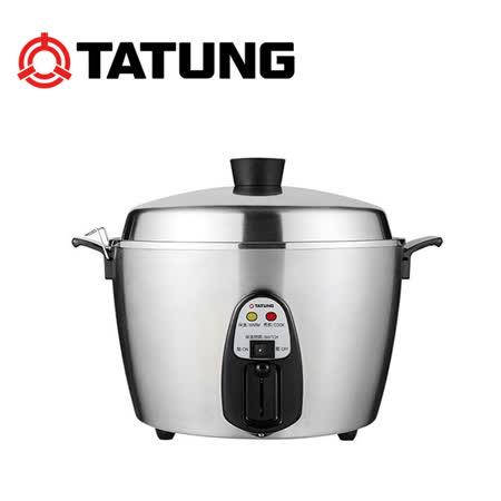 『TATUNG』大同 15人份全不鏽鋼電鍋(220V電壓) TAC-15T-NMV2