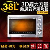 限時下殺↘【國際牌Panasonic】38L大容量3D熱風對流電烤箱 NB-H3800