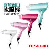 【日本TESCOM】膠原蛋白吹風機 TCD4000TW 四色可選