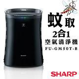 買就送國際牌吹風機【夏普SHARP】蚊取2合1空氣清淨機 FU-GM50T-B