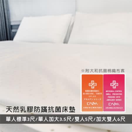 溫馨時刻1/3 大和防蹣抗菌表布【Q彈乳膠床墊】- 雙人加大6X6.2尺X4cm