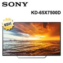 【含配送+基本安裝】SONY KD-65X7500D 65吋 4K 液晶電視 2年保固
