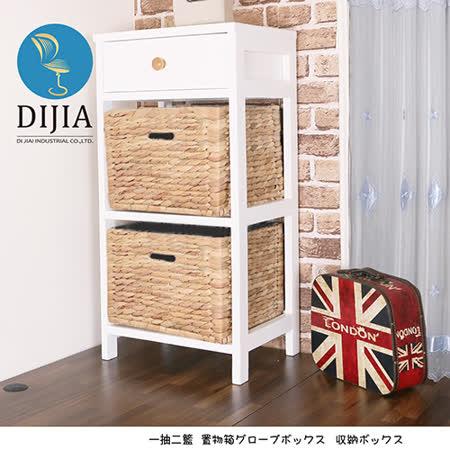 【DIJIA】英式天然相思木床頭櫃置物籃/置物櫃/收納籃(一抽二藍)CA-03
