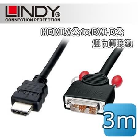 LINDY 林帝 HDMI A公 to DVI-D 公 雙向轉接線 3m (41103)