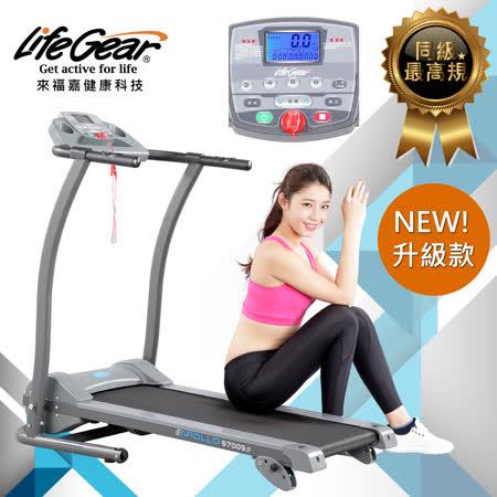 【來福嘉 LifeGear】97009 小資輕巧12程控氣油壓緩降電動跑步機