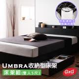 GXG 收納型床架組 Umbra JF-27398 (雙人5尺)附連結式彈簧床墊