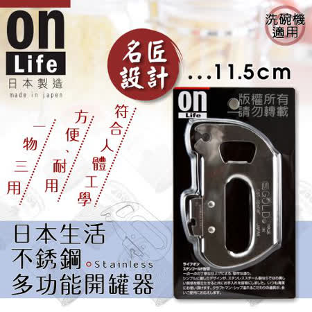 【日本ON LIFH】多功能不銹鋼開罐器/開瓶器