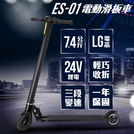 【e路通】ES-01輕量鋁合金折疊電動滑板車