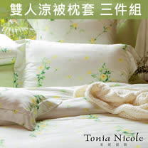 Tonia Nicole 東妮寢飾 弗羅倫絲100%天絲雙人涼被枕套三件組