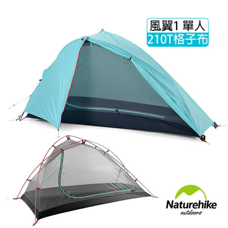 Naturehike風翼1輕量雙層防雨210T格子布單人帳篷 贈地席 天藍