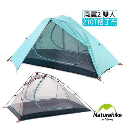Naturehike風翼2輕量雙層防雨210T格子布雙人帳篷 贈地席 天藍
