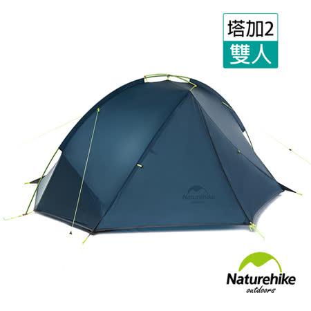 Naturehike塔加2輕量單層20D矽膠單桿雙人帳篷 深藍
