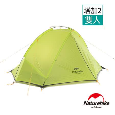 Naturehike塔加2輕量單層20D矽膠單桿雙人帳篷 翠綠