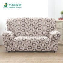 【格藍傢飾】羅曼史涼感彈性沙發套-2人座