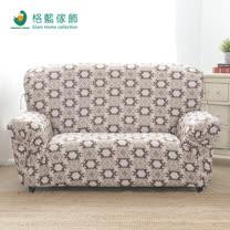 【格藍傢飾】羅曼史涼感彈性沙發套-1+2+3人座