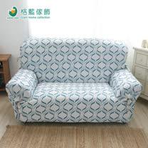 【格藍傢飾】水立方涼感彈性沙發套-3人座