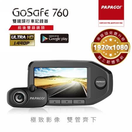 PAPAGO GoSafe GS760 前後雙鏡頭 行車紀錄器(送32G Class10記憶卡)