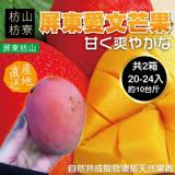 【果之蔬】台南屏東枋山 巨無霸愛文芒果【10台斤±10%/約12~15顆】
