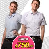 【金安德森】決戰周年慶 新品首降 專櫃紳士襯衫-$739/件