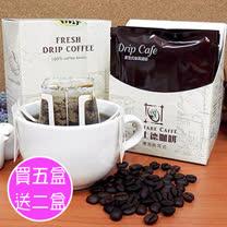 【Gustare caffe】精選阿拉比卡濾掛式咖啡1盒(5包/盒)(任選)