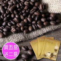 【Gustare caffe】原豆研磨-濾掛式公豆咖啡1盒(5包/盒)(任選)
