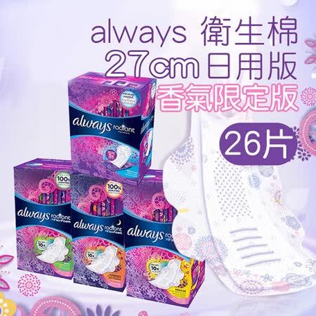 ALWAYS 幻彩液體衛生棉 綠色日用量多型27cm CME-NP200香氣限定版 (26片)